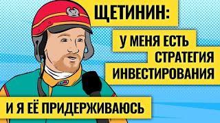 Правила покупки акций, прожарка российского рынка и инвестидеи от Вредного инвестора / Назар Щетинин