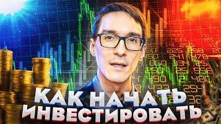 Как начать инвестировать в Тинькофф Инвестиции. 5 советов и покупка акций 2021 #1